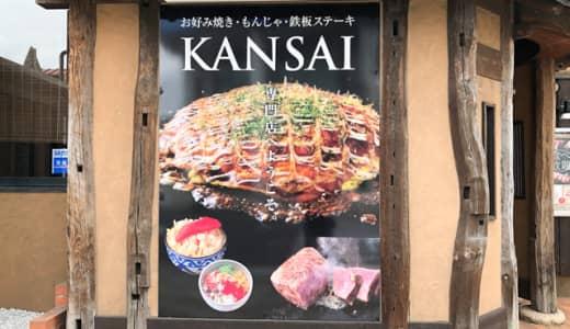 行田市に「お好み焼き・もんじゃ・鉄板焼き専門店KANSAI」がオープン