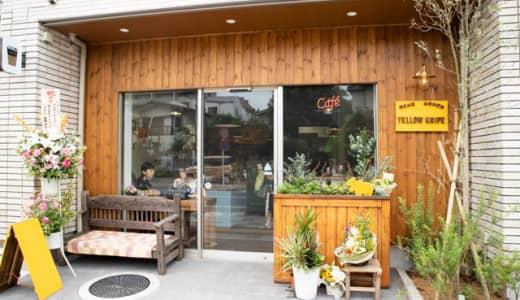 「イエローナイフ」北本から浦和に移転オープン!カフェ付きのおしゃれパン屋