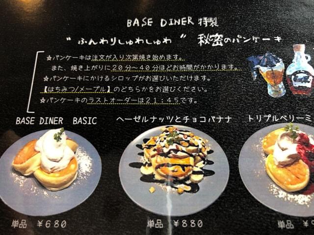 熊谷 籠原 ベイスダイナー パンケーキメニュー2