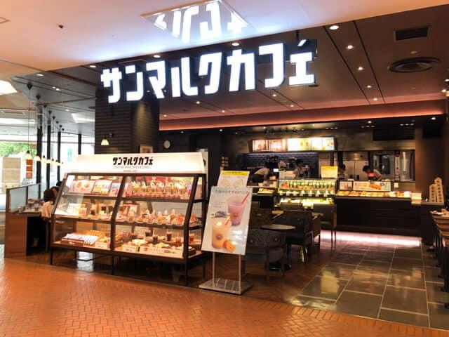 熊谷駅 カフェ サンマルクカフェ