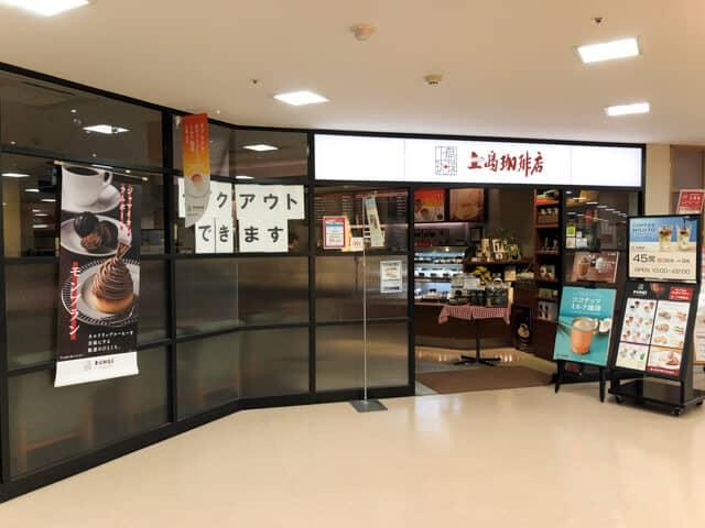 熊谷駅 カフェ 上島珈琲