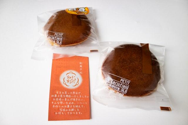 熊谷和菓子店 かんだ和彩どら焼き2種類