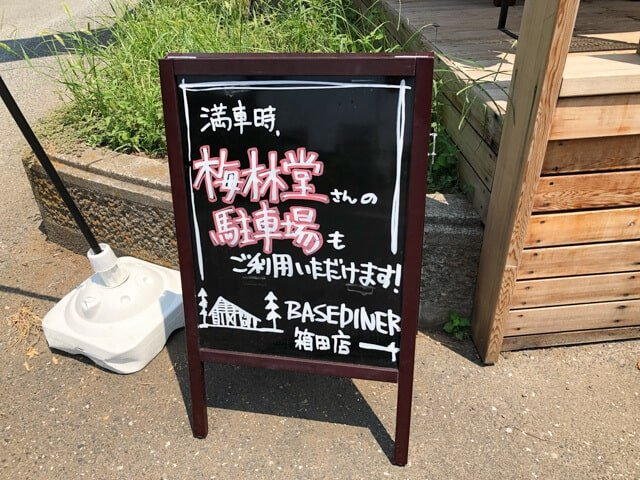 熊谷市ベイスダイナー箱田店駐車場看板