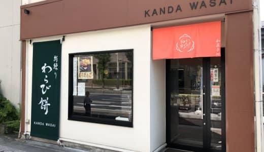 店内の飲食スペースが嬉しい!熊谷「和菓子処 かんだ和彩」