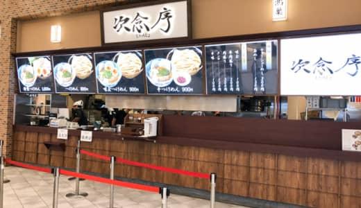 鴻巣の人気つけ麺「次念序(じねんじょ)」モラージュ菖蒲のフードコートにオープン
