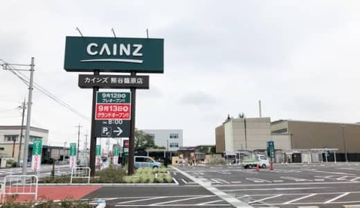 スターバックスカインズ熊谷籠原店がオープン!