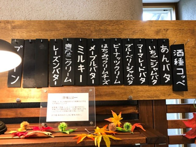 深谷・菊寿堂のコッペパンメニュー