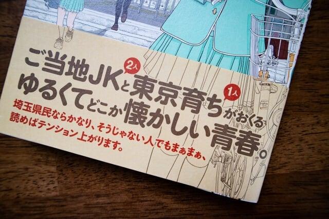 埼玉の女子高生ってどう思いますか?オビ