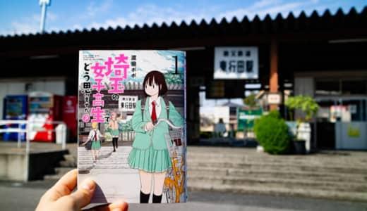 埼玉愛にあふれた「埼玉の女子高生ってどう思いますか?」を読んでみた