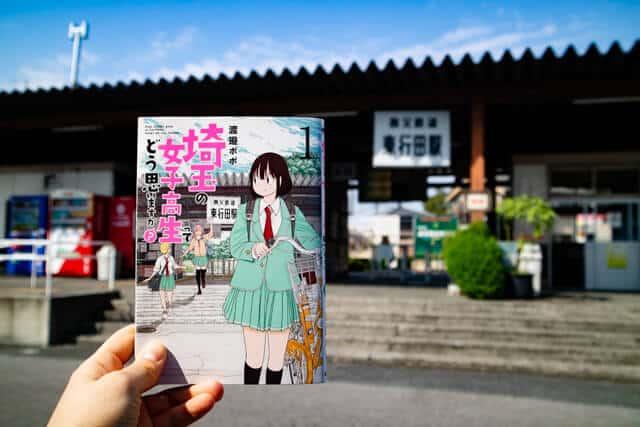 秩父鉄道 東行田駅 埼玉の女子高生ってどう思いますか