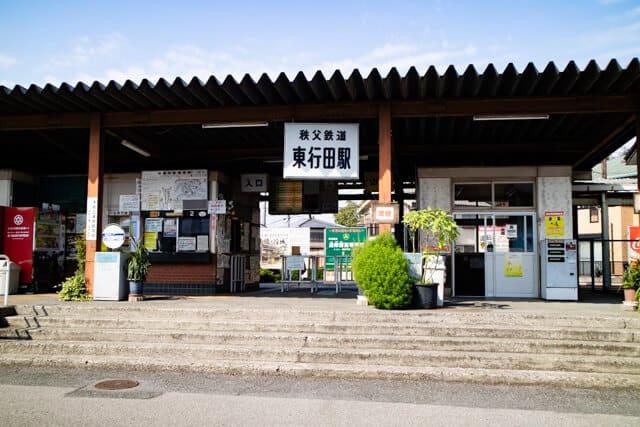 秩父鉄道 東行田駅