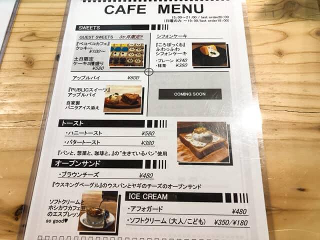 プレイスコーヒーカフェメニュー