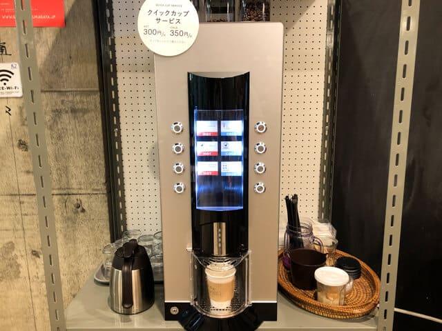 プレイスコーヒーコーヒー自販機