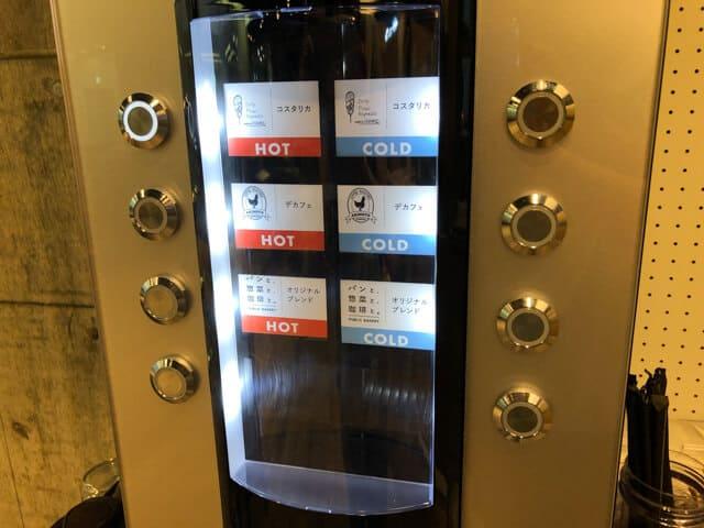プレイスコーヒーコーヒー自販機2