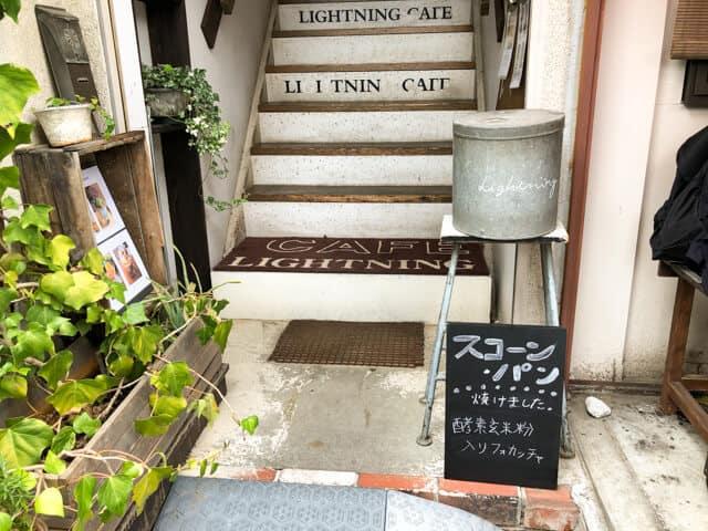 川越 ライトニングカフェ入口階段