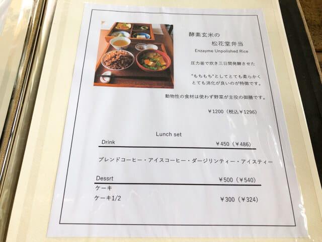 川越 ライトニングカフェ ランチメニュー