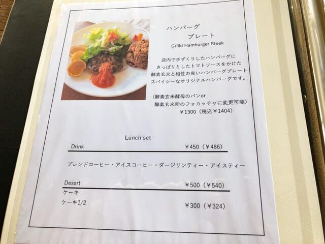 川越 ライトニングカフェ ランチメニュー2