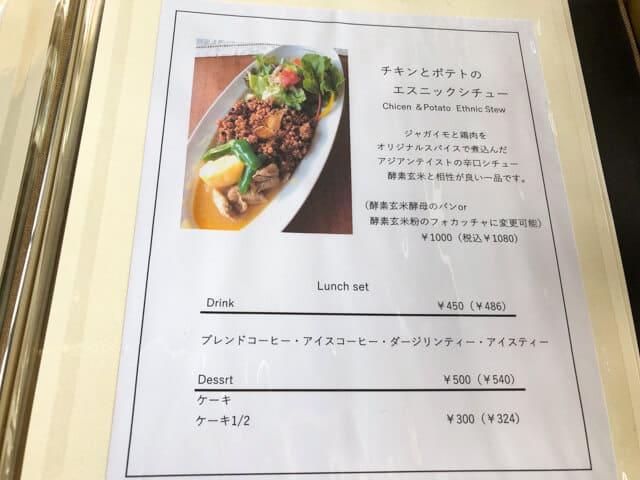 川越 ライトニングカフェ ランチメニュー3