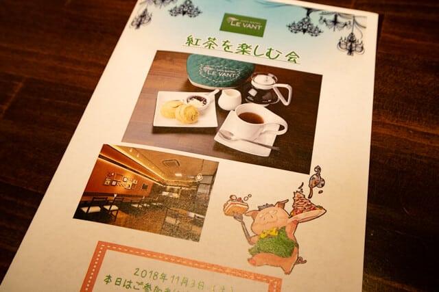ルヴァン紅茶会冊子1