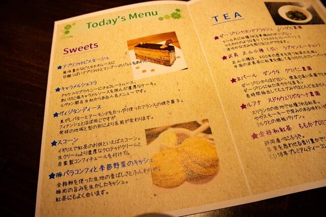 ルヴァン紅茶会冊子2