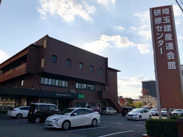 紅茶会研修センター