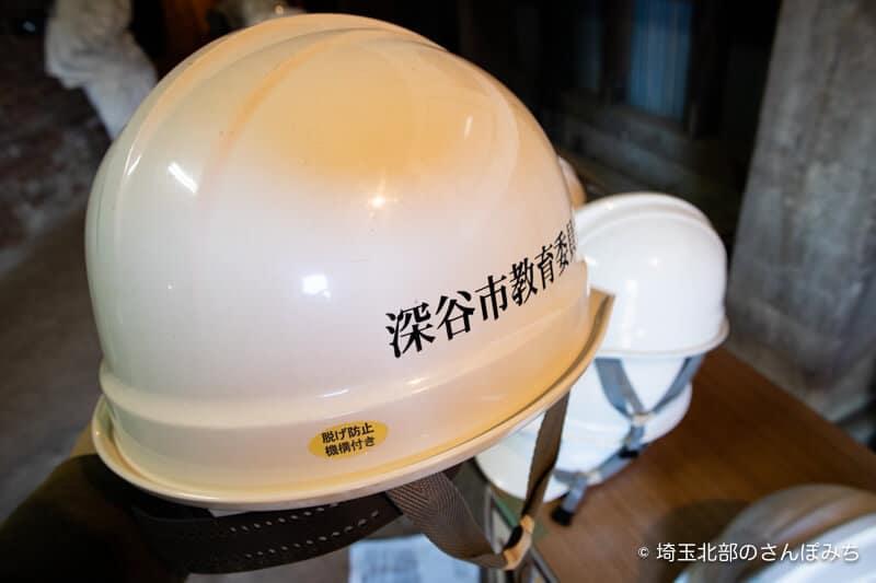 ホフマン輪窯6号窯ヘルメット