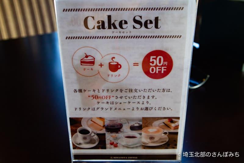 港屋珈琲北上尾店ケーキセット