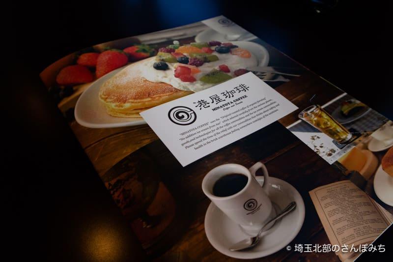 港屋珈琲北上尾店メニュー表紙