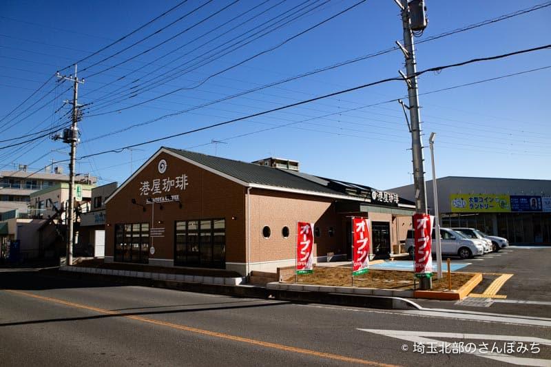 港屋珈琲北上尾店外観横