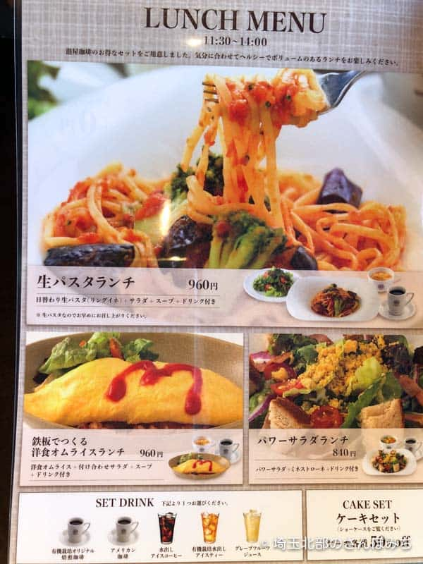 港屋珈琲北上尾店ランチメニュー