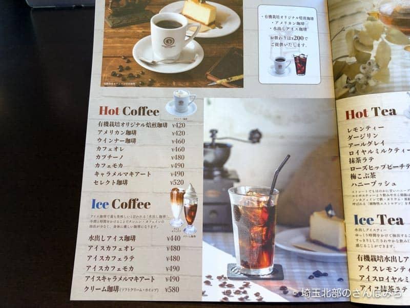 港屋珈琲グランドメニューコーヒー
