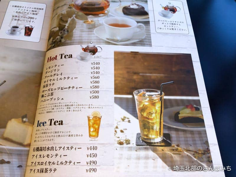 港屋珈琲グランドメニュー紅茶