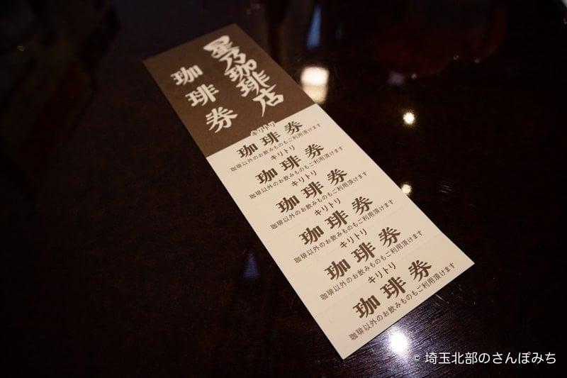 星乃珈琲の珈琲券