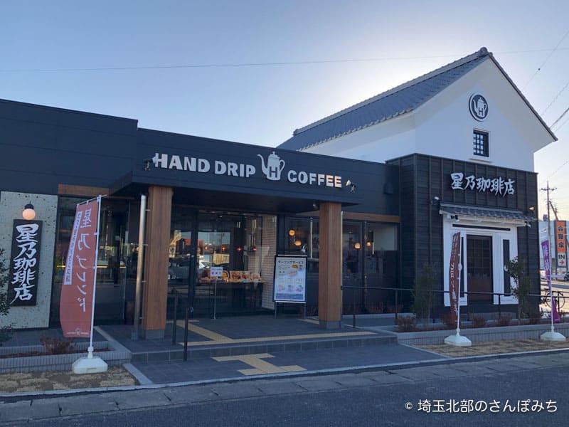 星乃珈琲熊谷店入口全体