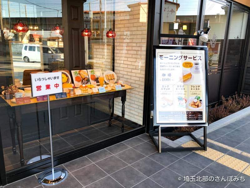 星乃珈琲熊谷店入口