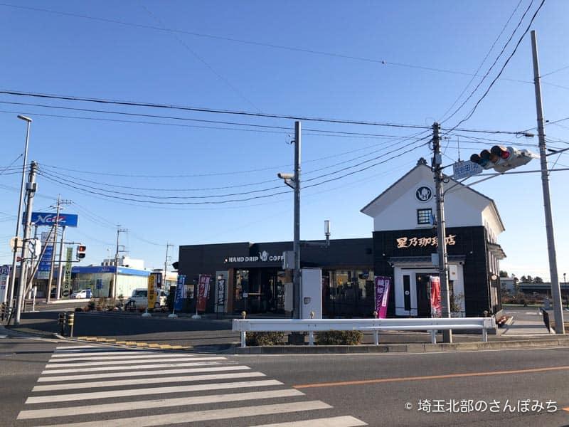 星乃珈琲熊谷店外観交差点