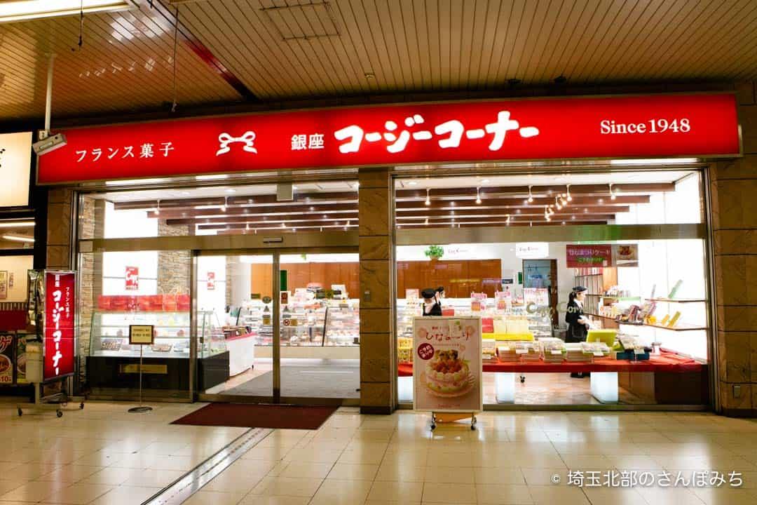 熊谷駅コージーコーナー