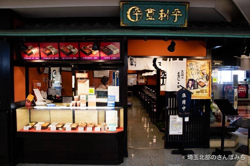 登利平アズ熊谷店