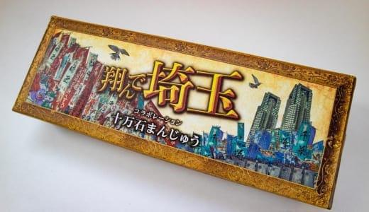 映画「翔んで埼玉」公開記念で販売中!コラボレーション十万石まんじゅう