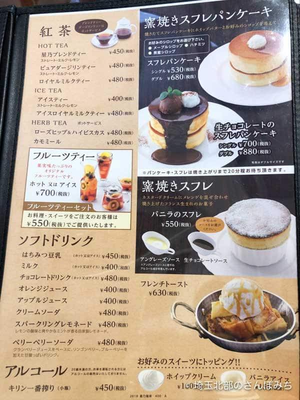 星乃珈琲熊谷店メニュー2