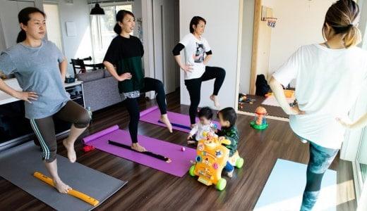 群馬・藤岡「パーソナルトレーニング Rient(リエント)」でフィジカルトレーニング!産後ママに嬉しい子連れレッスンを体験してきました