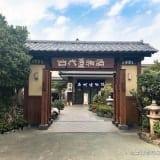 古代蓮温泉の門