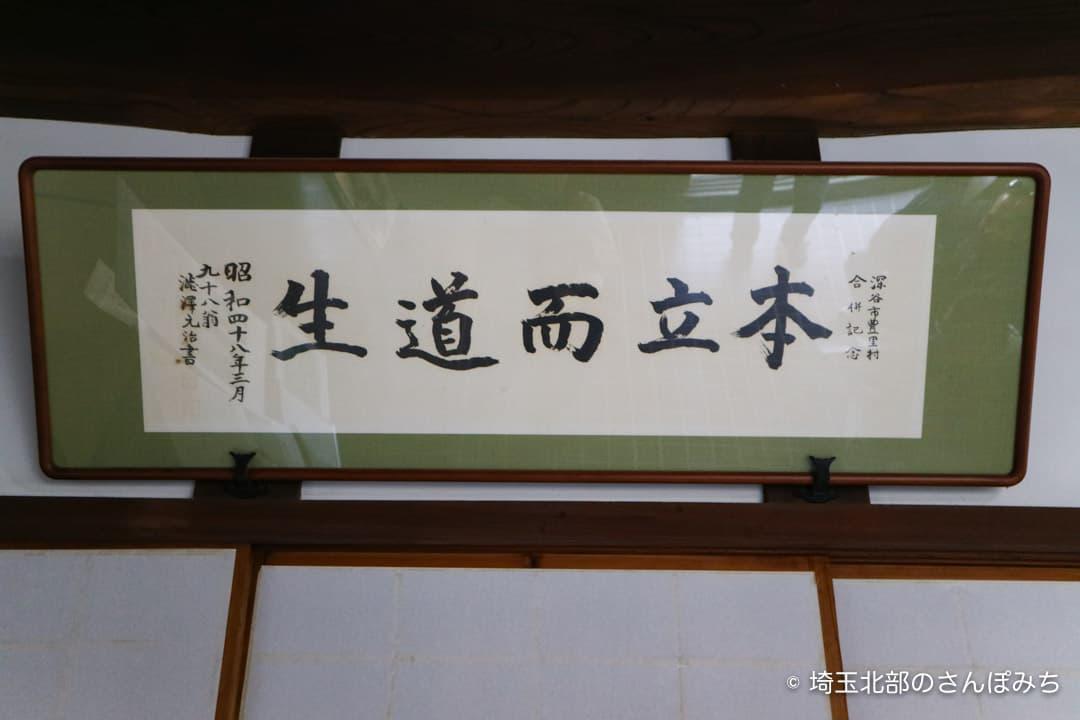 渋沢栄一中の家書