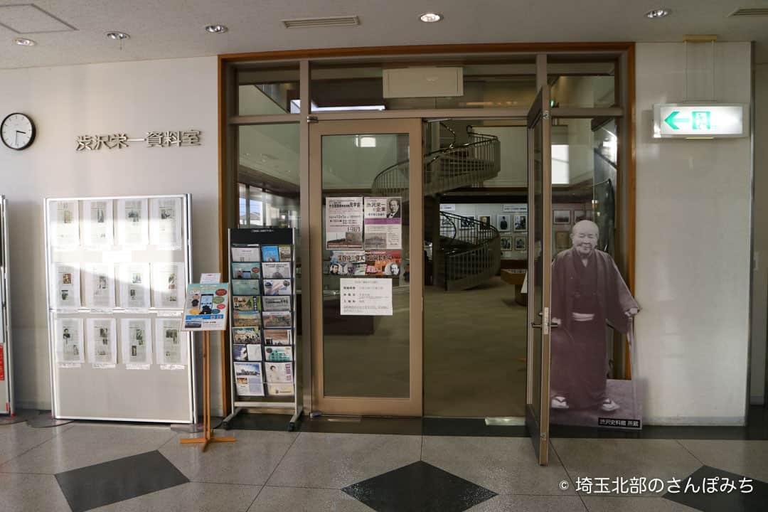 渋沢栄一記念館資料室