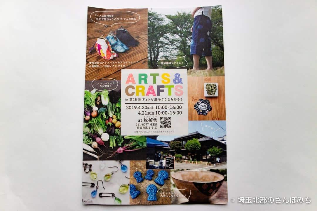行田art&craftsチラシ表