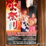 行田さきたま火祭り(2019)