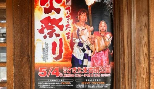 【2019】行田さきたま火祭りが開催!日程やアクセス・駐車場情報
