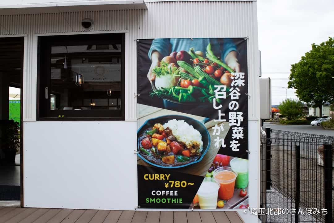 深谷・道の駅farmycafeの看板