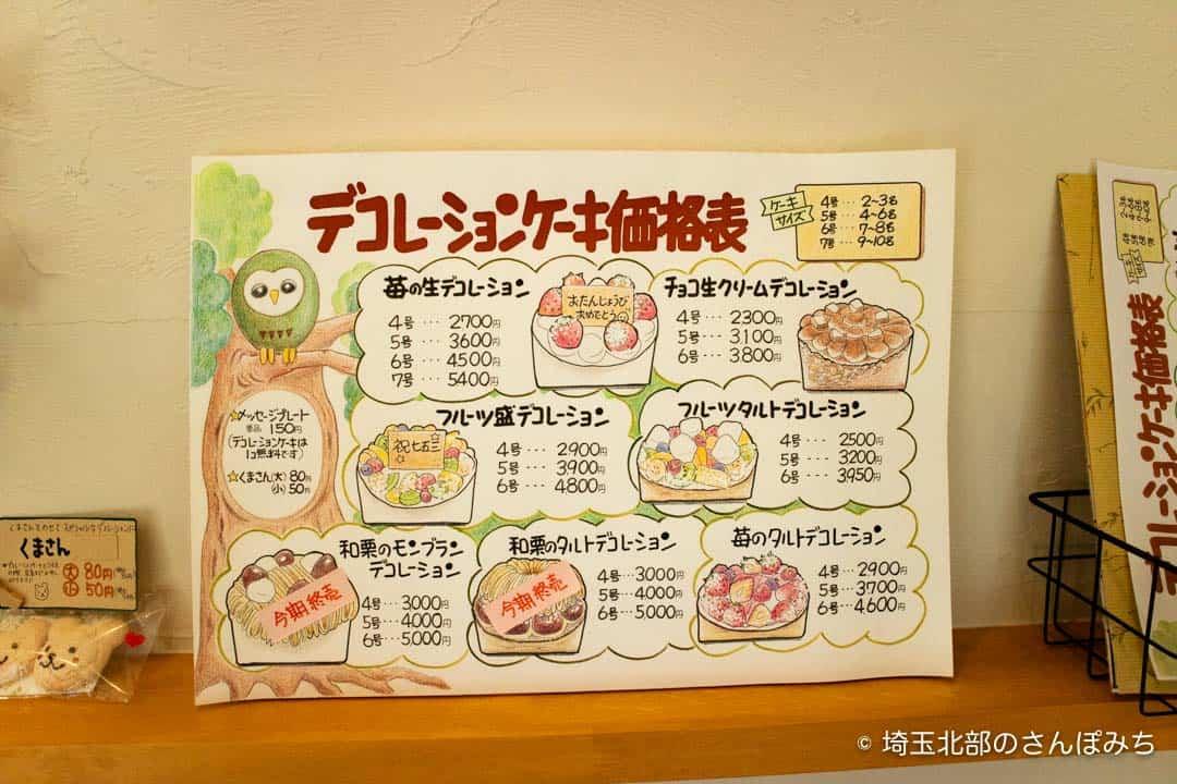 鴻巣ケーキ屋ククのデコレーション価格表