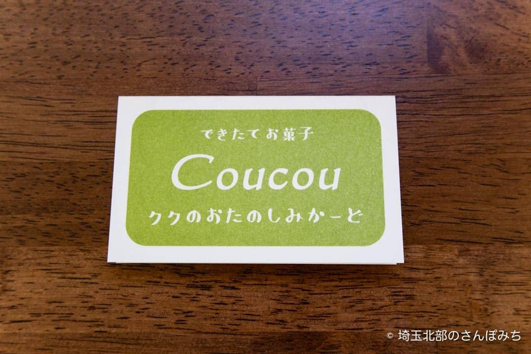鴻巣ケーキ屋ククポイントカード